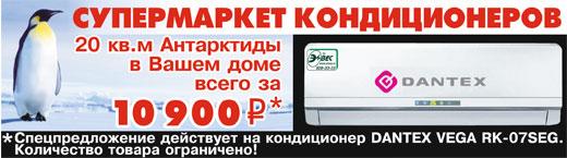 Кондиционер Dantex всего за 10 900 рублей