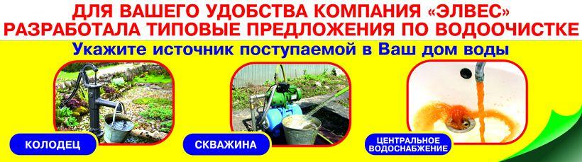 Очистка воды! Готовые решения для вашего дома
