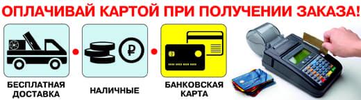 Оплачивай картой при получении заказа!