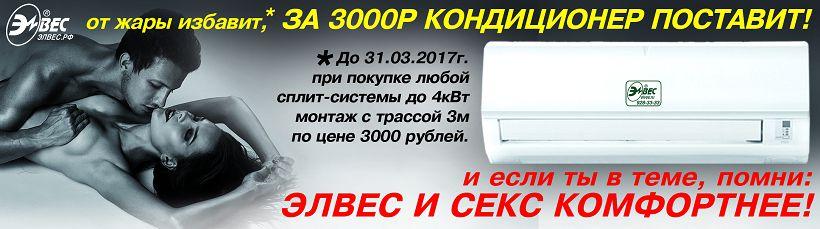 Љондиционер + монтаж за 15 900р.